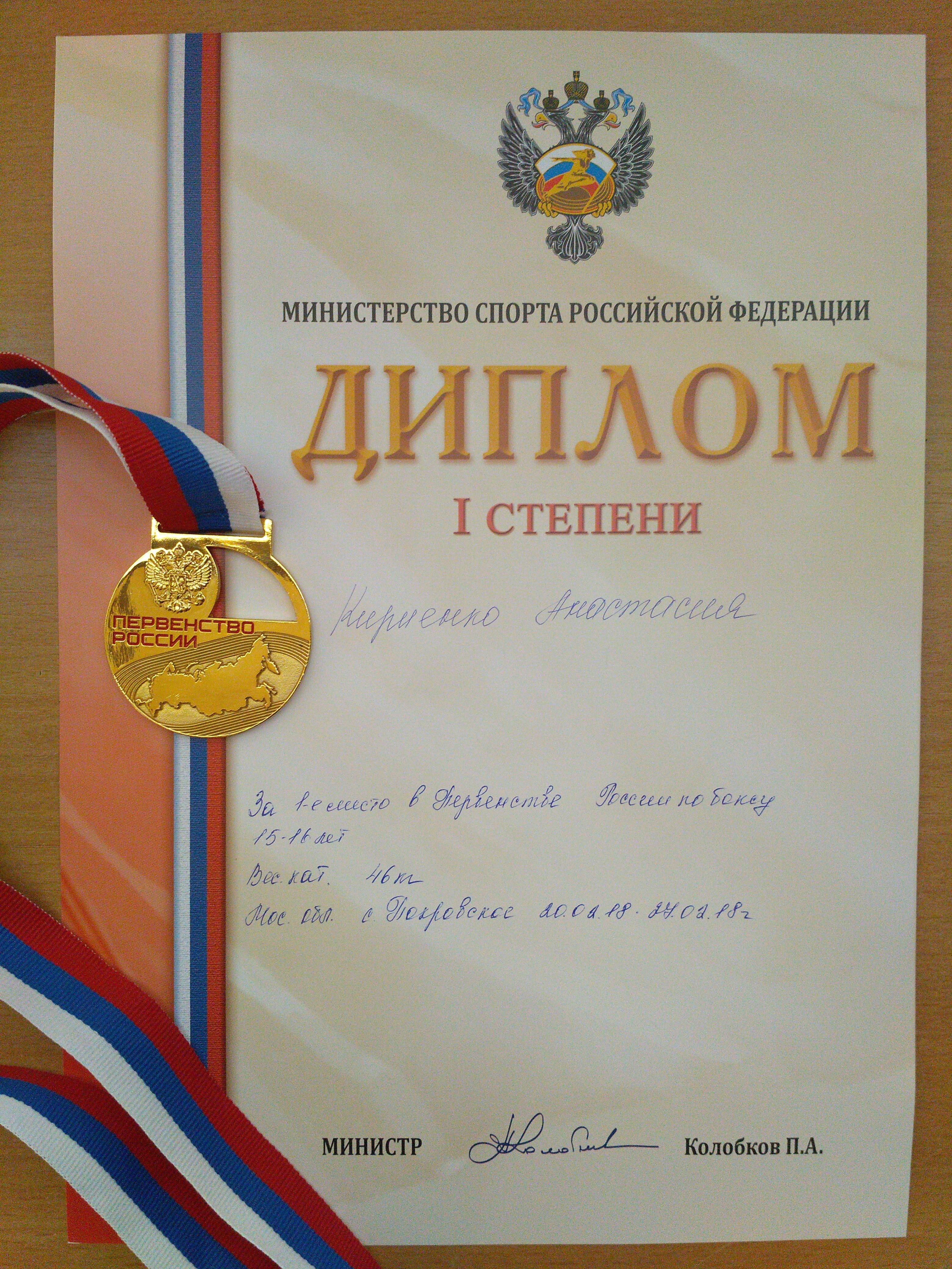 Анастасия Кириенко - диплом Первенства России