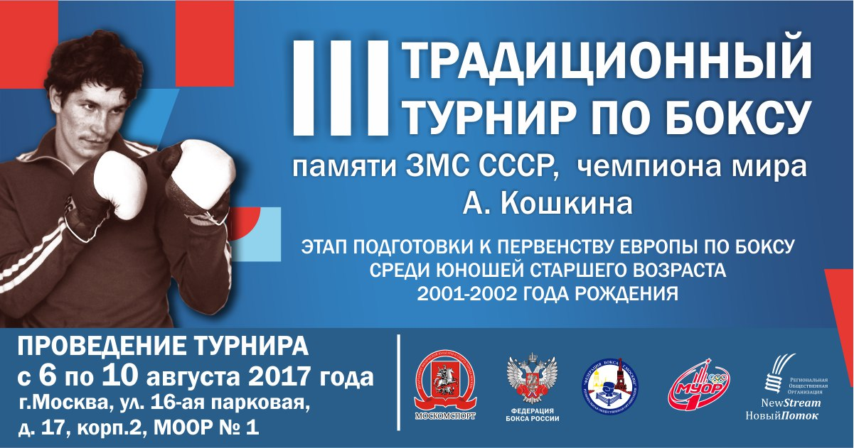 Турнир им. А. Кошкина 2017