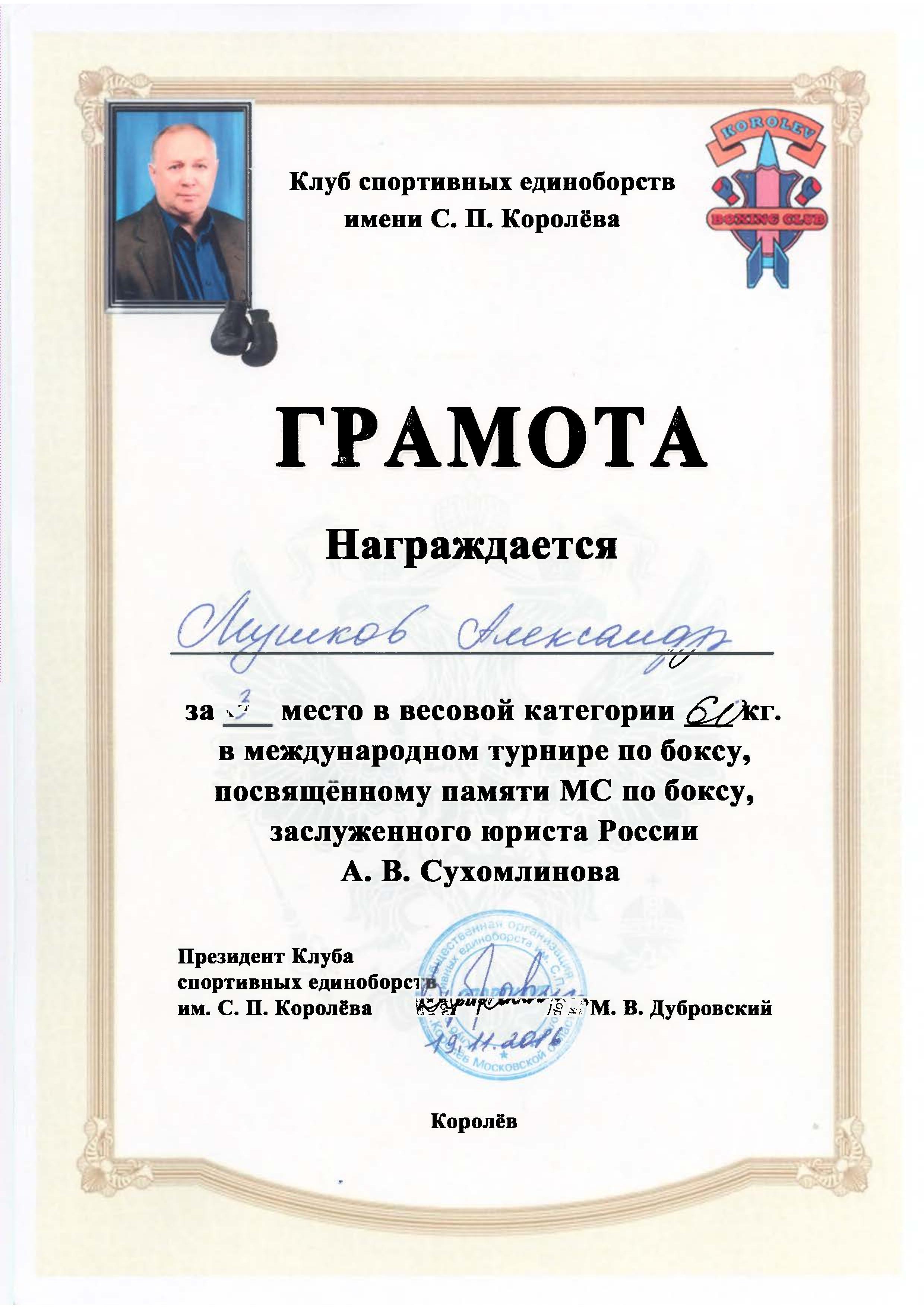 Александр Мушков - грамота